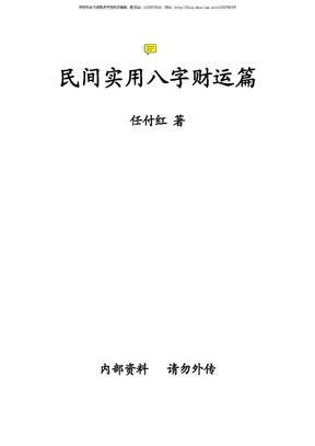 任付红《民间实用八字财运篇》.pdf