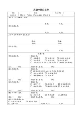HR06离职审批交接单.doc