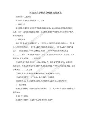 医院突发事件应急疏散演练预案.doc