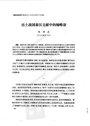 出土战国秦汉文献中的缩略语.pdf