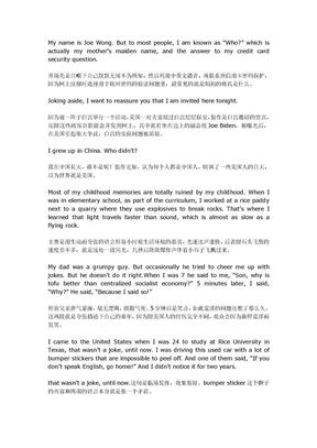黄西Joe_Wong美国记者年会演讲原文及注释.doc