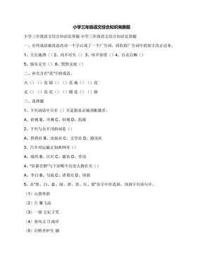 小学三年级语文综合知识竞赛题.docx