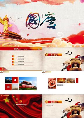 国庆周年纪念党政军警通用PPT模板