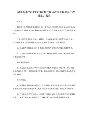 桩基工程质量承诺书.doc