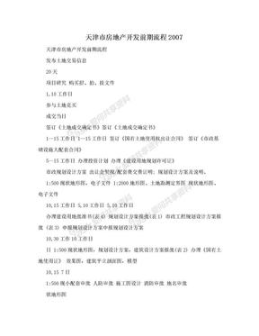 天津市房地产开发前期流程2007.doc