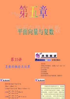 【恒心】2013届数学(文)第一轮第5章第35讲 复数的概念与运算.ppt