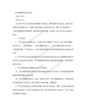 医疗器械质量保证协议.doc