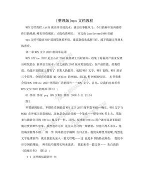 [整理版]wps文档教程.doc