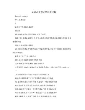 论邓小平理论的形成过程.doc