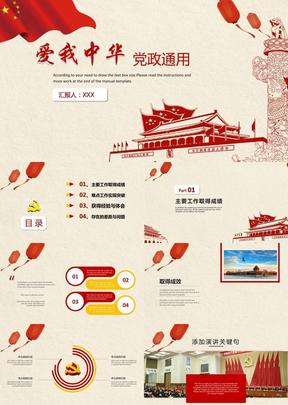 爱我中华国庆党政工作总结通用PPT模板
