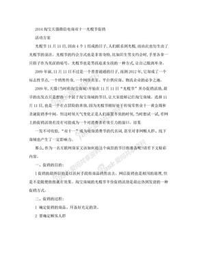 2014淘宝天猫微信电商双十一光棍节促销活动方案.doc