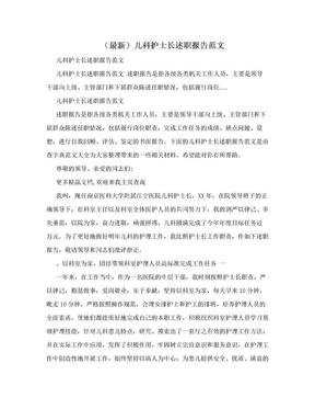 (最新)儿科护士长述职报告范文.doc
