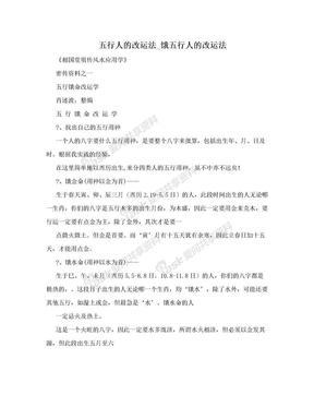 五行人的改运法_饿五行人的改运法.doc