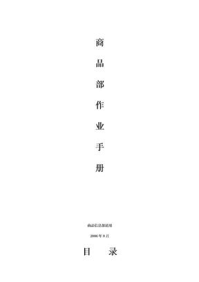 商品部工作流程手册.doc