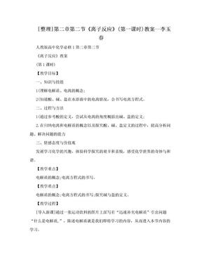 [整理]第二章第二节《离子反应》(第一课时)教案--李玉春.doc