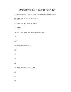 明纬开关电源(全).doc