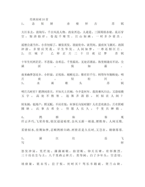 经典宋词10首.doc