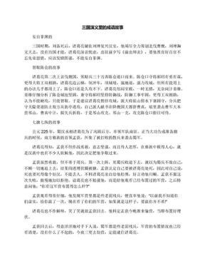 三国演义里的成语故事.docx