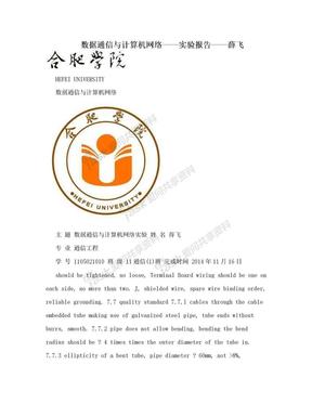 数据通信与计算机网络——实验报告——薛飞.doc