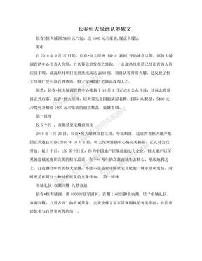 长春恒大绿洲认筹软文.doc