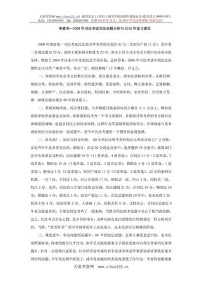 众合学校李建伟2010年复习建议独家版).pdf