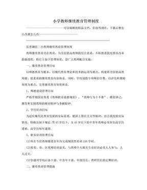 小学教师继续教育管理制度.doc