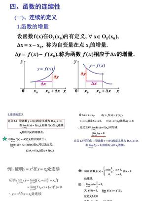 函数的连续性(课件).ppt