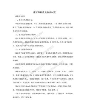 施工单位质量检查制度.doc
