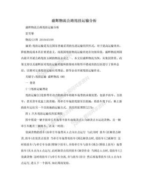 盛辉物流公路甩挂运输分析.doc