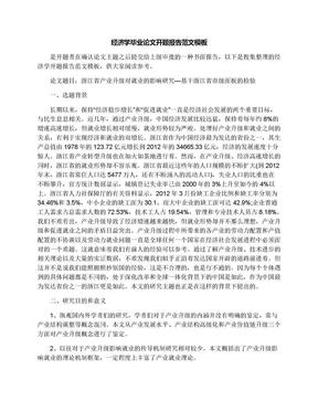 经济学毕业论文开题报告范文模板.docx