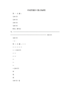 申论答题卡(练习标准).doc