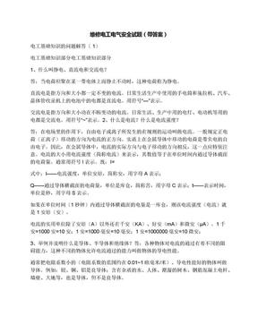 维修电工电气安全试题(带答案).docx