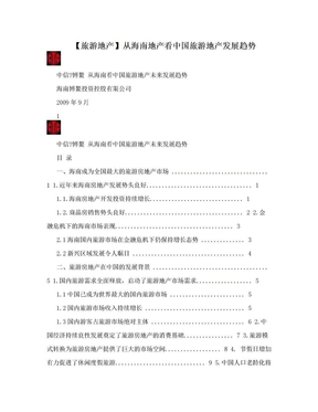 【旅游地产】从海南地产看中国旅游地产发展趋势.doc