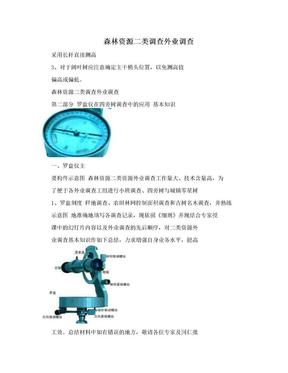 森林资源二类调查外业调查.doc