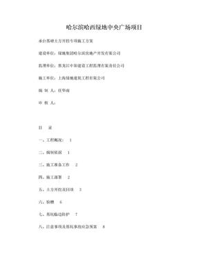 承台基础土方开挖专项施工方案.doc