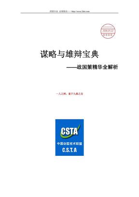 谋略与雄辩宝典——战国策精华全解析.pdf