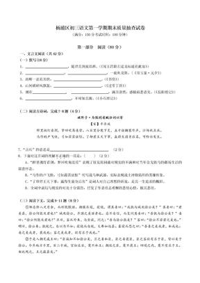 杨浦区2011初三语文第一学期期末质量抽查试卷.doc