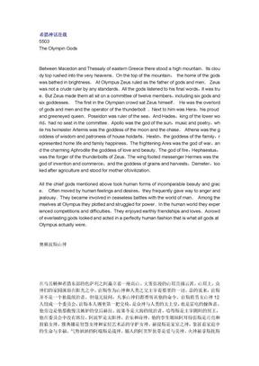 希腊神话连载1(英文版).doc