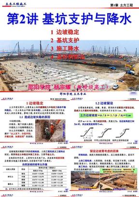 土木工程施工之《基坑支护与施工降水》.ppt