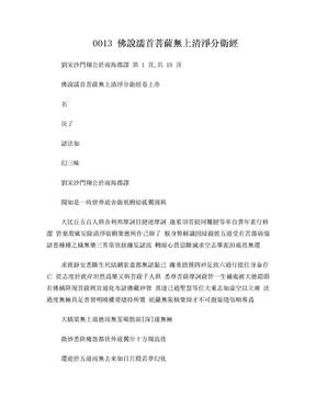 0013-佛说濡首菩萨无上清净分卫经(翔公).doc