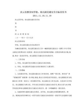 庆云县教育局学校、幼儿园交通安全目标责任书2011.11.18.11.18.doc