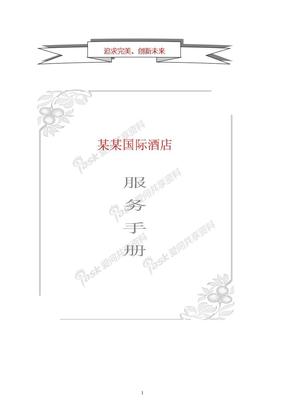 某国际酒店培训手册.doc
