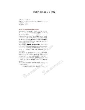 党建联席会议记录模板.doc