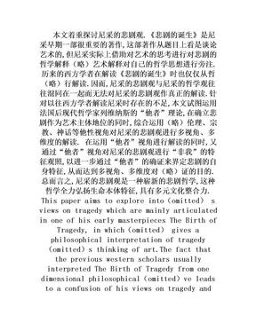 中国现代文学思潮研究.doc