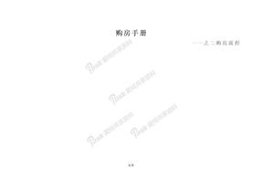 购房手册之购房流程.docx