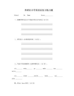 外研社小学英语总复习练习题(一年级起始).doc