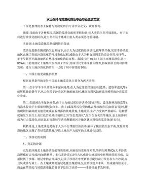 水土保持与荒漠化防治专业毕业论文范文.docx