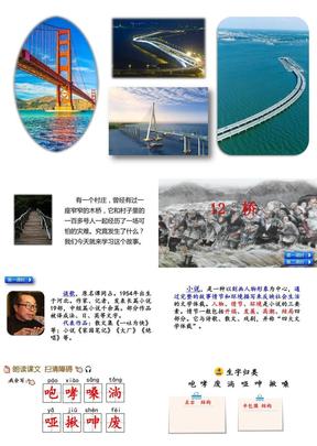 人教部编版六年级上册语文精品课件2套 桥.ppt