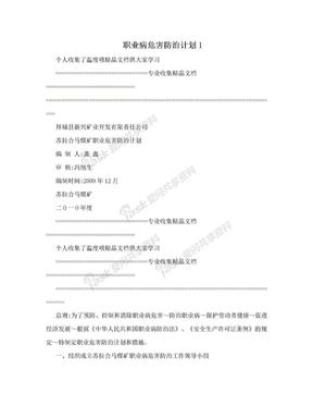职业病危害防治计划1.doc