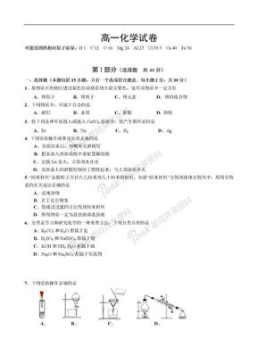 高一上化学期末考试试卷附答案c.doc